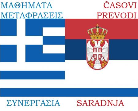 Casovi grckog